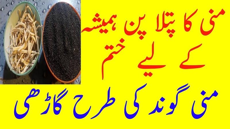 Manni ka patla pan khatam | Manni garrhi karne ka tariqa | Sarfraz Health Tips