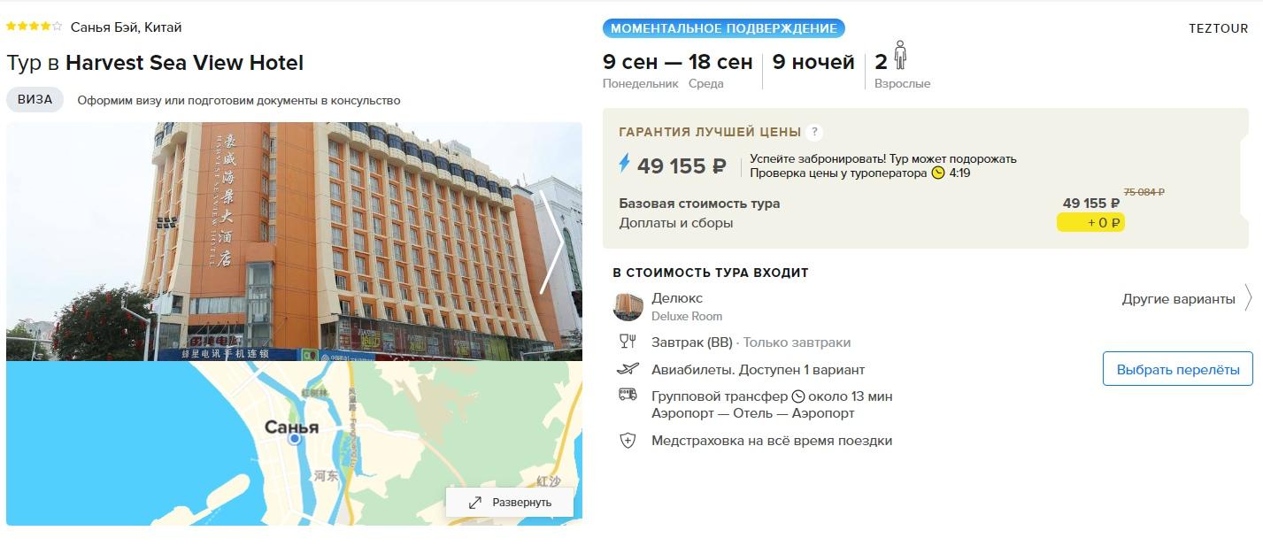 Туры из Москвы на о. Хайнань, Китай на 9 ночей от 24100₽/чел, вылет 9 сентября