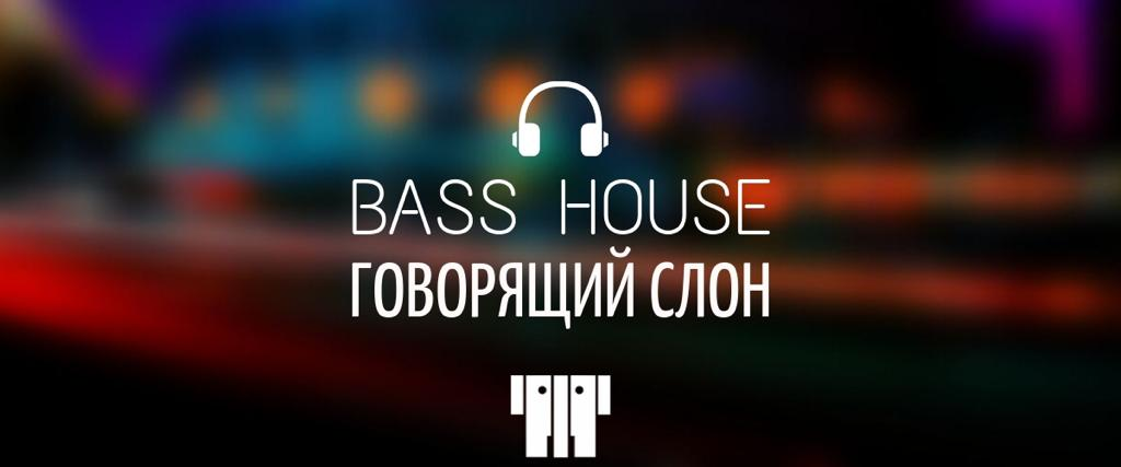 Афиша BASS HOUSE PARTY