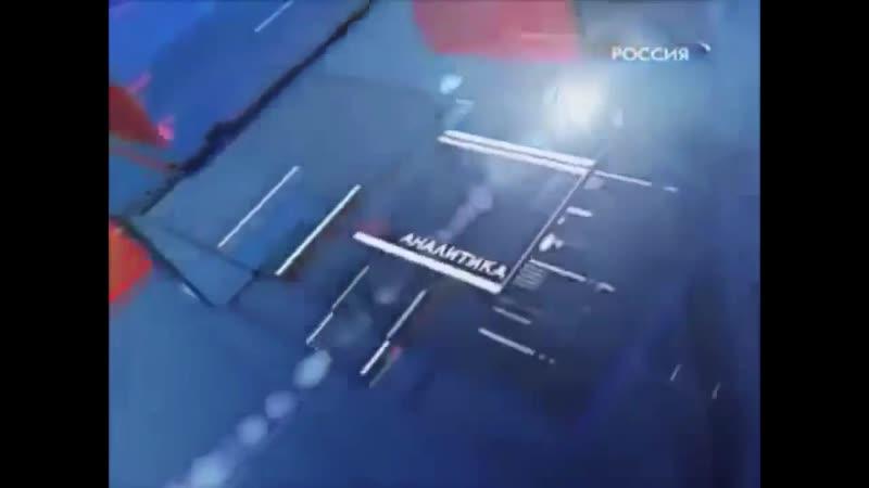 Эволюция заставок программы Вести-плюс