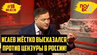 Исаев жёстко высказался против цензуры в России!