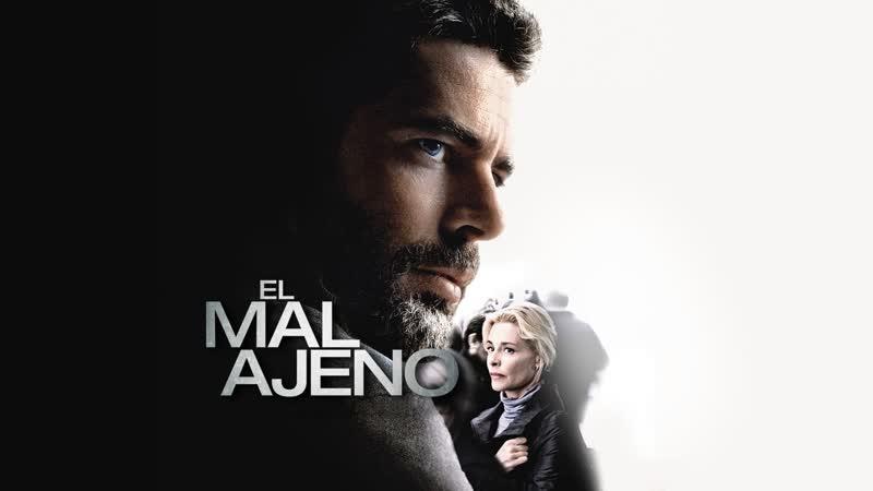 Дар | El mal ajeno (2010)