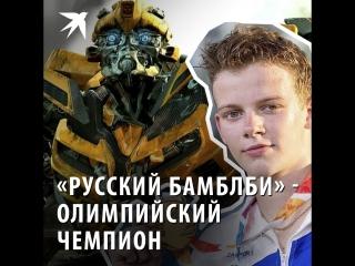 Русский Бамблби - олимпийский чемпион