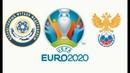 Казахстан Россия прямая трансляция футбол game parody видео Евро-2020 голы прогноз превью обзор матч