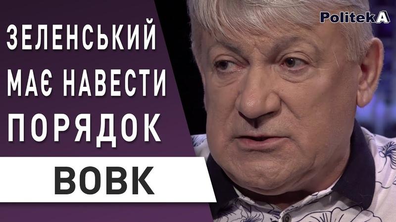 Навіщо Аваков виводить Нацгвардію на вулиці: Василь Вовк - Зеленський , безпека, Україна , Росія