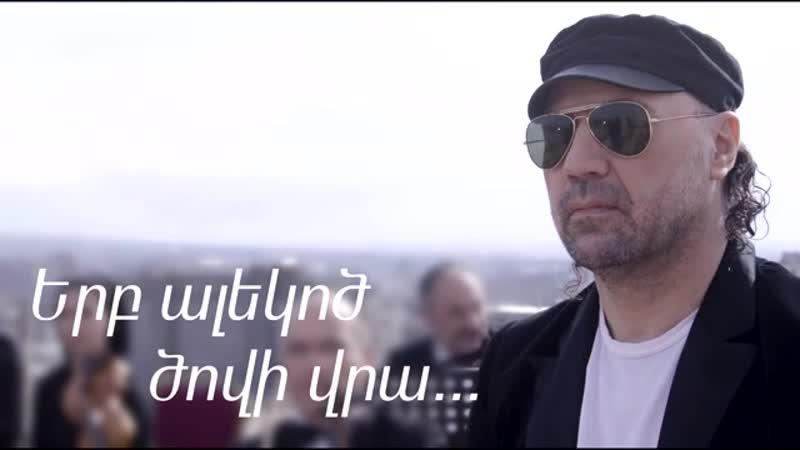 Тата Симонян- Erb alekots tsori vra