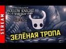 Стрим | Hollow Knight. Сады и болота. Чаcть 2. (EFP)