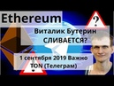Ethereum Виталик Бутерин СЛИВАЕТСЯ 1 сентября 2019 Важно TON Телеграм