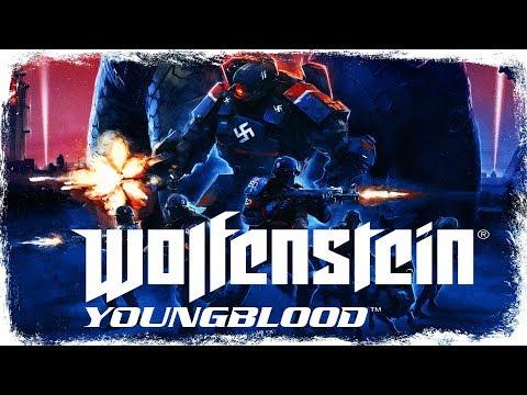 БАШНИ БРУДЕР! 👭 WOLFENSTEIN: YOUNGBLOOD (МАКС. СЛОЖНОСТЬ) PC 3