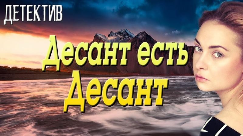 Кино про настоящих друзей военных - Десант есть Десант 3 Русские детективы новинки 2019