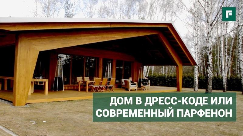 Дом из клееного бруса на УШП Философская ирония к классическому стилю FORUMHOUSE