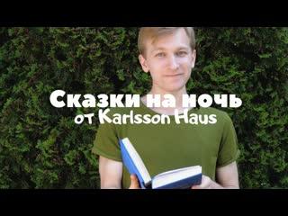 Сказки на ночь от Karlsson Haus: Свинопас (Ганс Христиан Андерсен)