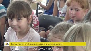 Интеллектуально-познавательная игра «Знатоки Пушкина» прошла в ОУ Горловки