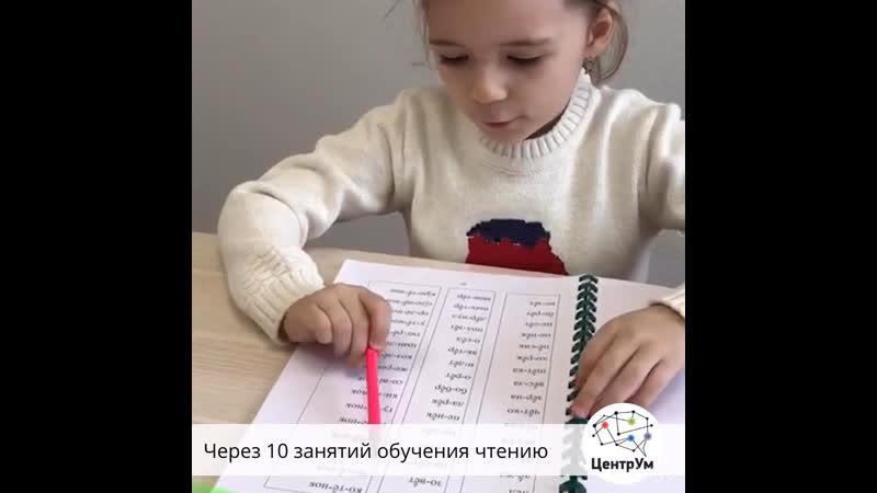 Обучение чтению в ЦентрУм
