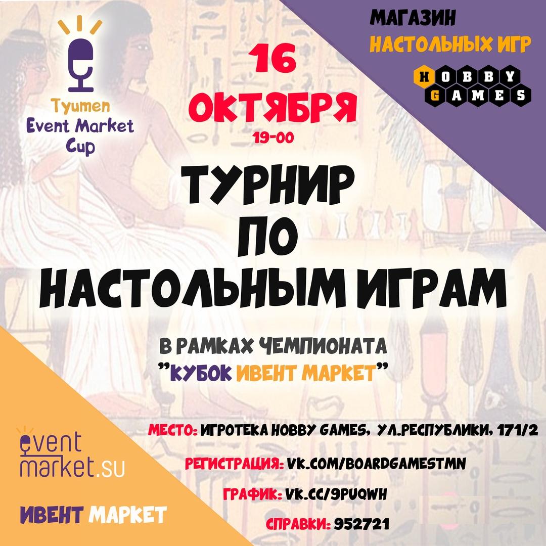Афиша Тюмень Турнир по настольным играм 16.10.19