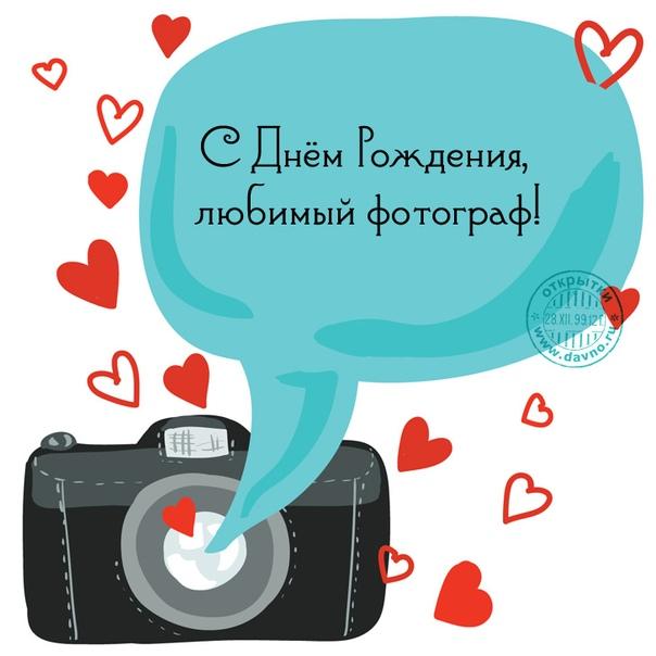 Поздравления фотографу своими словами