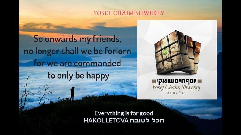 Hakol Letova |הכל לטובה Everything is for good| Yosef Haim Shwekey