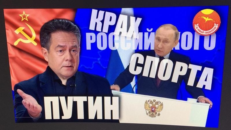 Путин и крах российского спорта