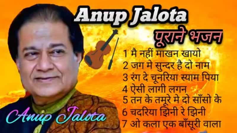 Bhajan Sandhya by Anup Jalota