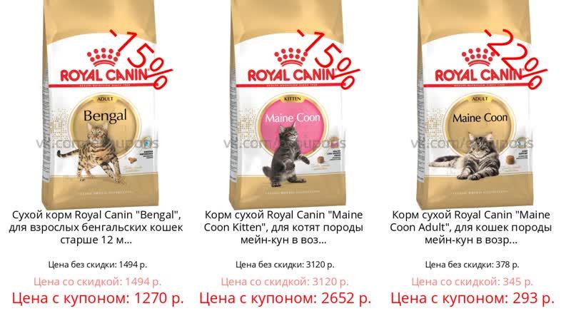 Дополнительная скидка 15% на корм для кошек и собак Royal Canin от ОКупоны