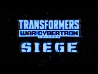 Transformers: War for Cybertron Trilogy - Siege [New York Toy Fair Teaser]
