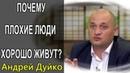 Почему плохие люди хорошо живут Андрей Дуйко Школа Кайлас 1 ступень