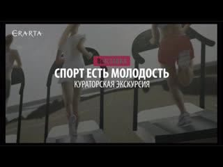 «Спорт есть молодость». Куратор выставки о работе Андрея Карташова