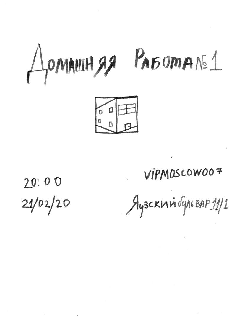 Афиша Москва Домашняя работа №1