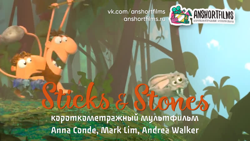Короткометражный мультфильм Sticks and Stones от Anna Conde Mark Lim Andrea Walker