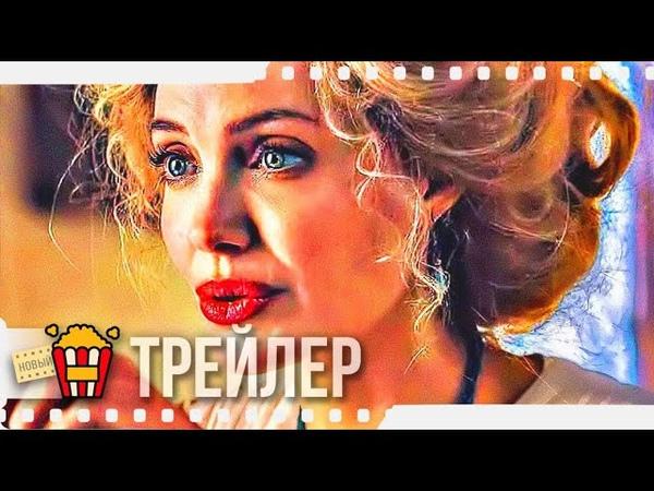 ПИТЕР ПЭН И АЛИСА В СТРАНЕ ЧУДЕС Русский трейлер 2020 Анджелина Джоли Гугу Эмбата Ро