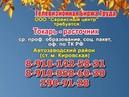 17 октября 17 40 Работа в Нижнем Новгороде Телевизионная Биржа Труда