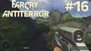 Прохождение Far Cry: AntiTerror - 16 Кубло змей (3 часть)