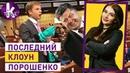 Клоун Леша Гончаренко снова в деле и в ПАСЕ 92 Влог Армины