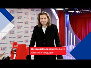 Дмитрий Маликов поделился планами на будущее!