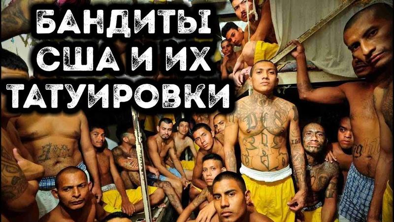 Юрец Удалец Философия тату Тюремные татуировки Самые опасные банды США Значение тюремных тату