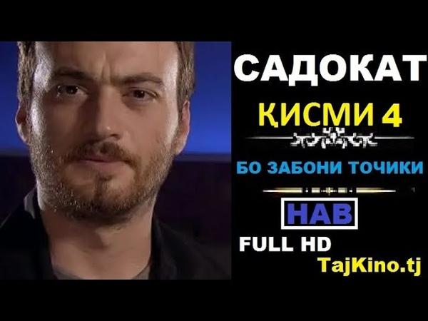 САДОКАТ Кисми 4 SADOQAT Part 4 FULL HD БО ЗАБОНИ ТОЧИКИ