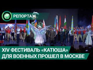 XIV фестиваль Катюша для военных прошел в Москве. ФАН-ТВ