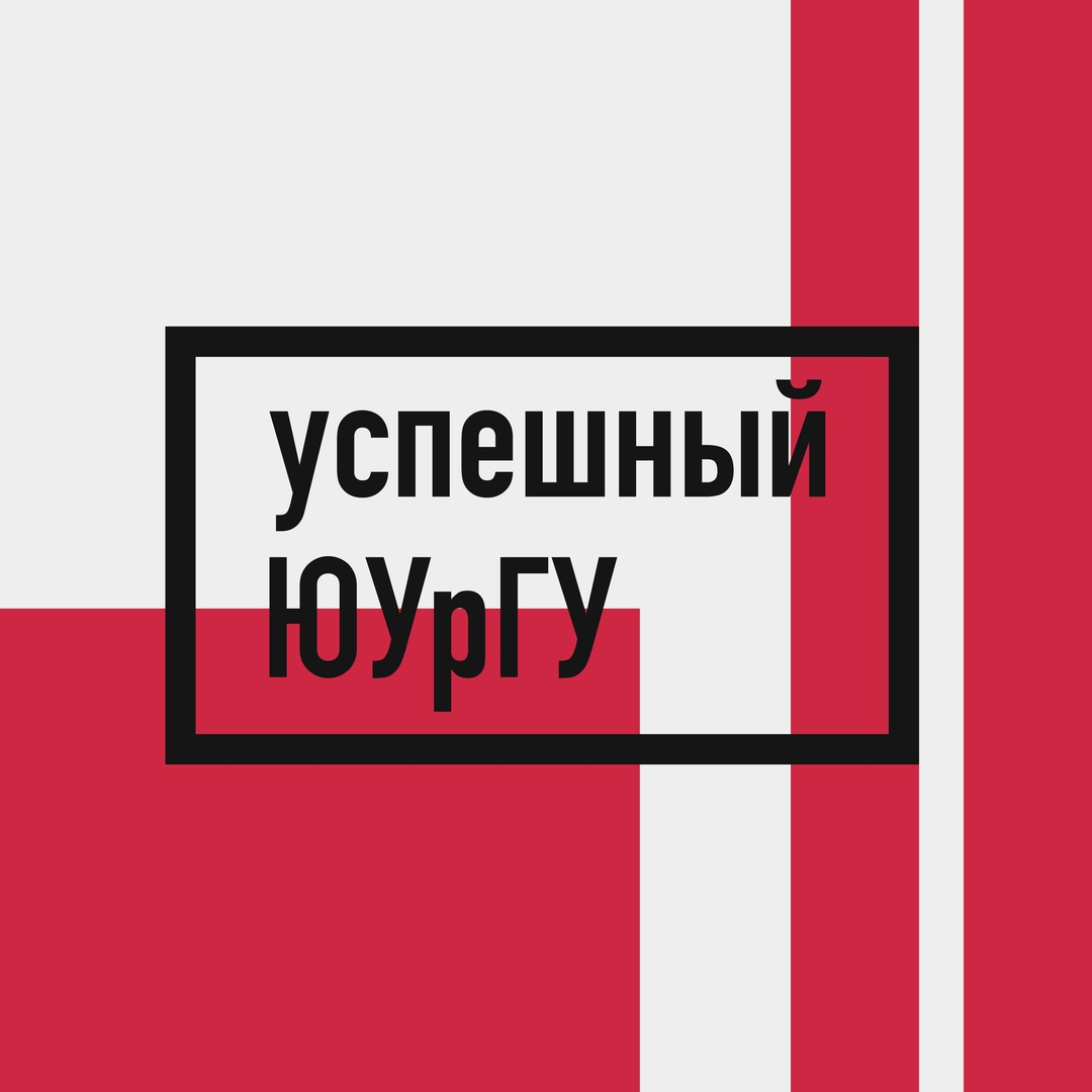 Афиша Челябинск Успешный ЮУрГУ 2019