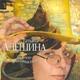 Татьяна Алёшина - Колыбельная для взрослых, страдающих бессонницей