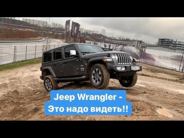 Jeep Wrangler - внедорожный тест-драйв, обзор! Jeep Territory, почему вы должны об этом знать?!