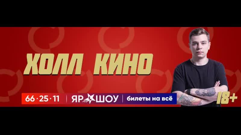 СЕРГЕЙ ОРЛОВ В ЯРОСЛАВЛЕ 17.11