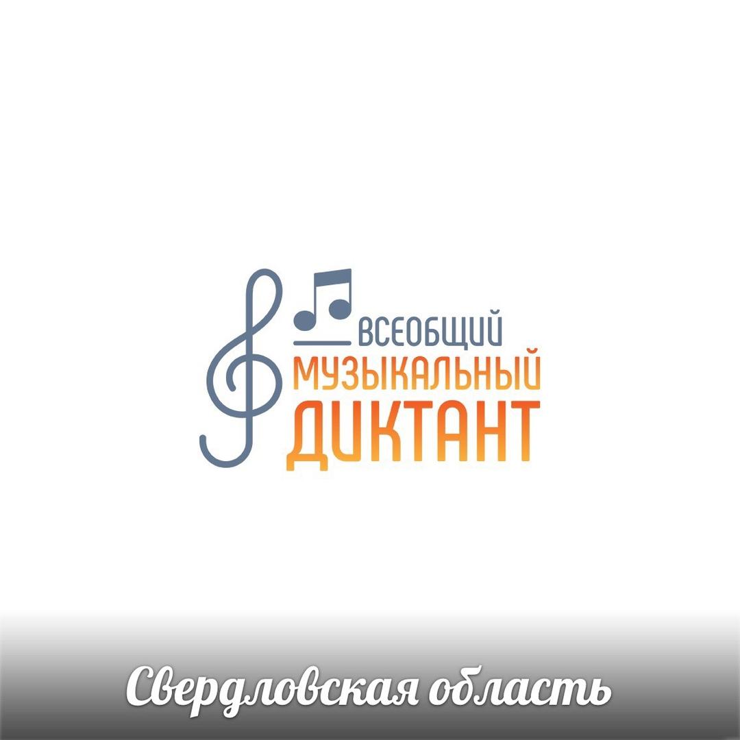 Афиша Екатеринбург Всеобщий музыкальный диктант в Свердловской обла