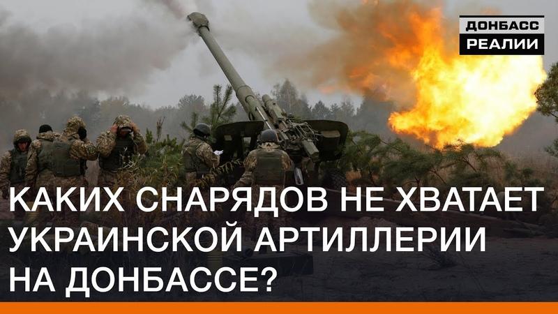 Каких снарядов не хватает украинской артиллерии на Донбассе? | Донбасc Реалии