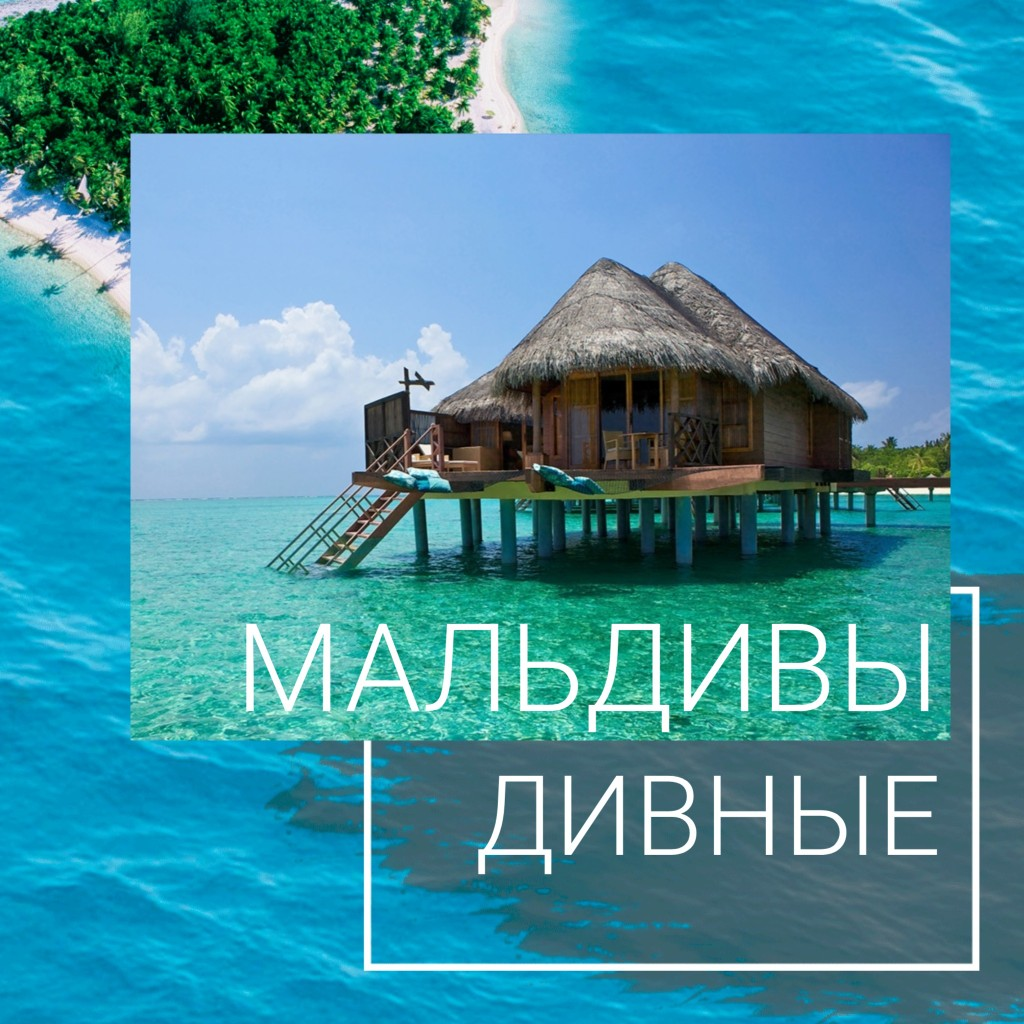 ejOQRHteoSc Мальдивы из Москвы 25.12.19 от 60000р. 10дн