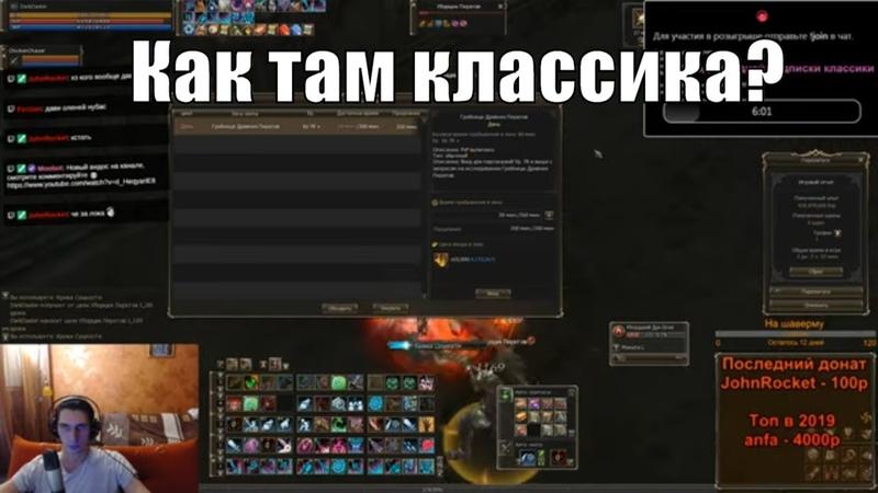 Как там классика 17.09.19 Lineage 2 Classic server Gran Kain