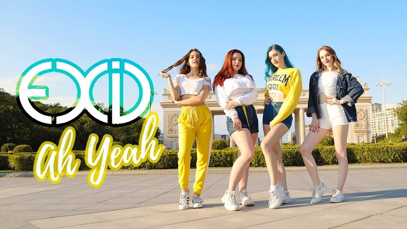 [K-POP IN PUBLIC, RUSSIA][BOOMBERRY] EXID(이엑스아이디) - 아예 (Ah Yeah) dance cover