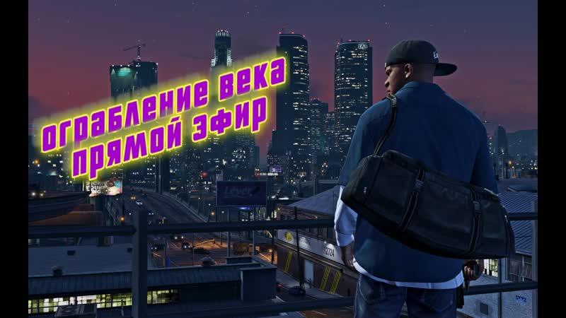 GTA 5 Online Собрались с братюнями и тащимся в онлайн