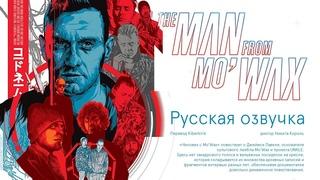 Человек с Mo'Wax (на русском) UNKLE