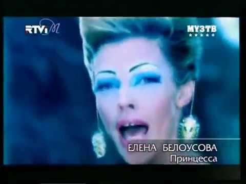 Елена Белоусова Савина - Принцесса