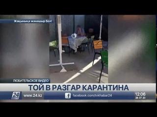 Сразу 4 свадьбы выявила мониторинговая группа в Уральске